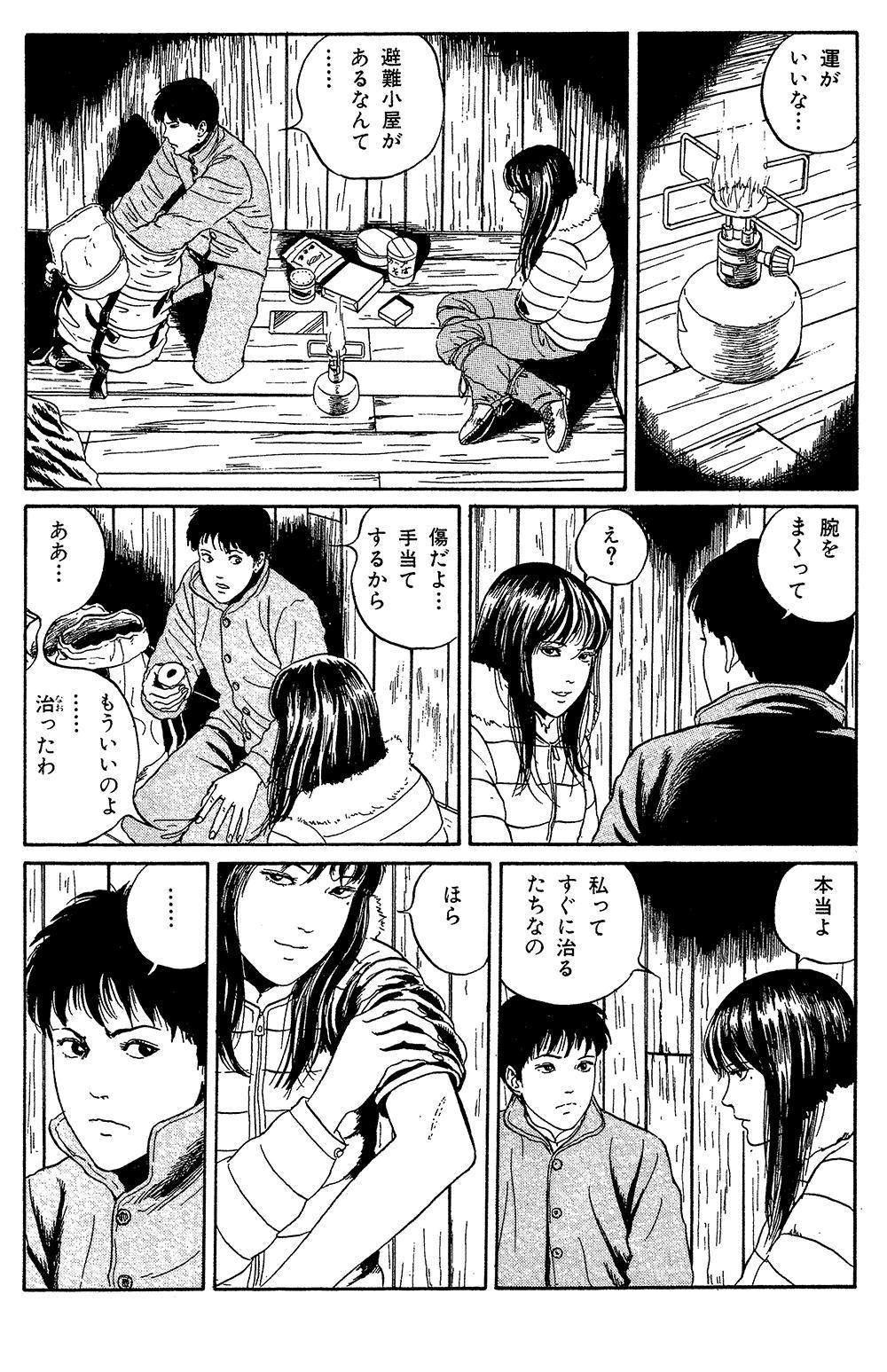 伊藤潤二傑作集 第7話「富江・復讐」2itouj24-0296.jpg