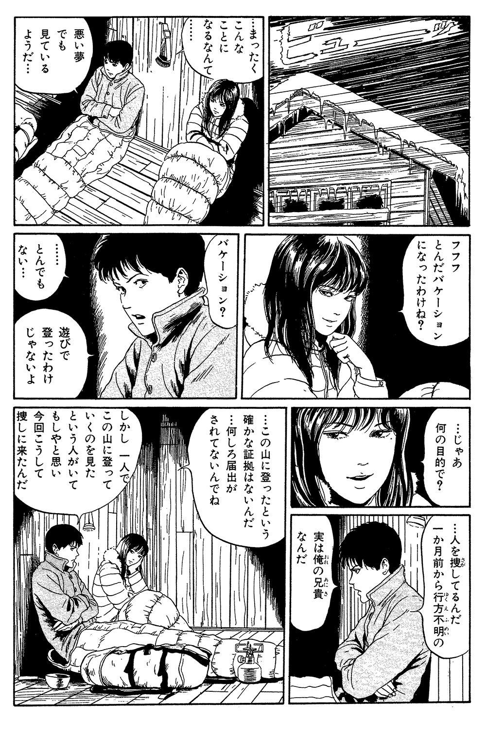 伊藤潤二傑作集 第7話「富江・復讐」2itouj24-0297.jpg