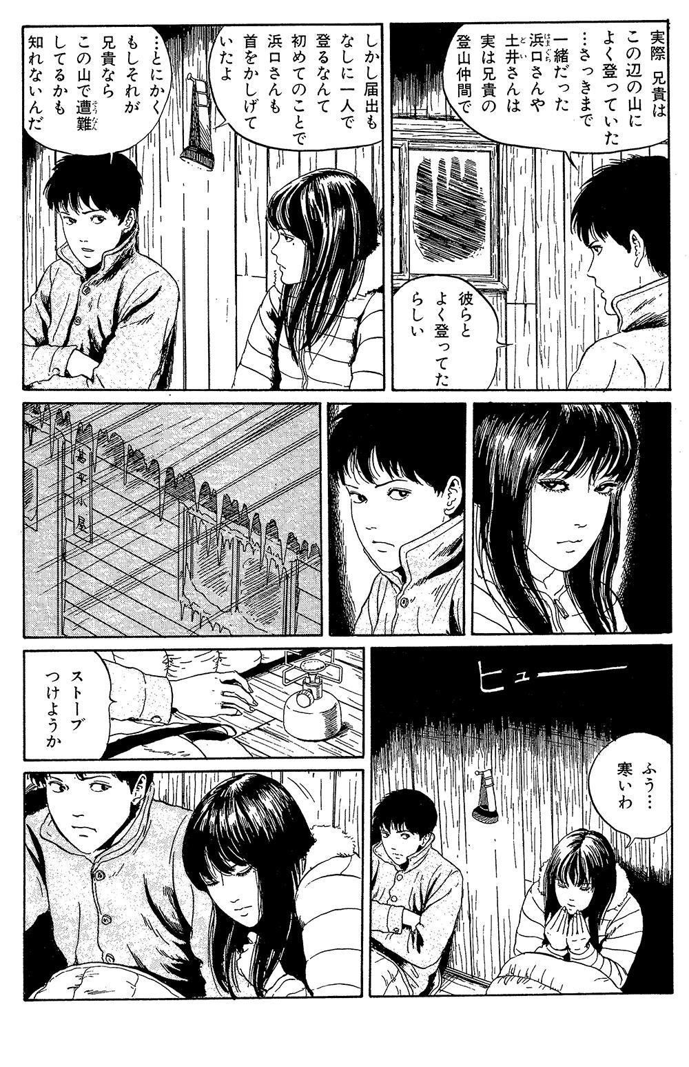 伊藤潤二傑作集 第7話「富江・復讐」2itouj24-0298.jpg