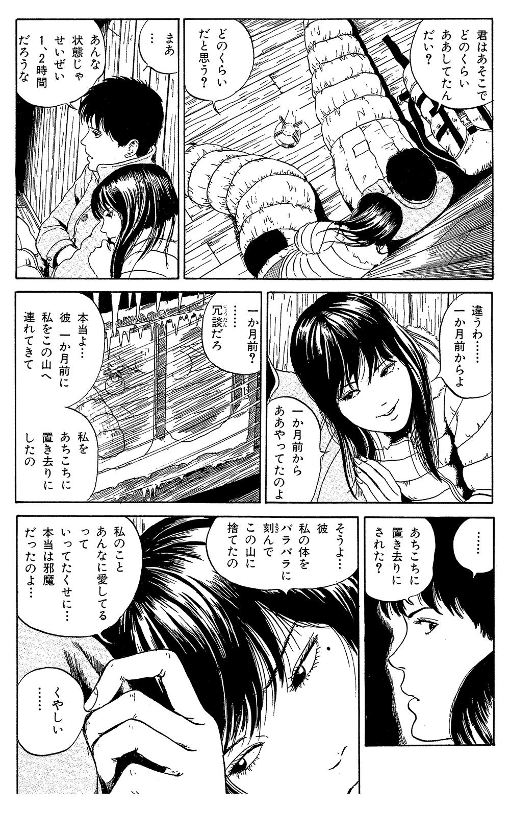 伊藤潤二傑作集 第7話「富江・復讐」2itouj24-0299.jpg