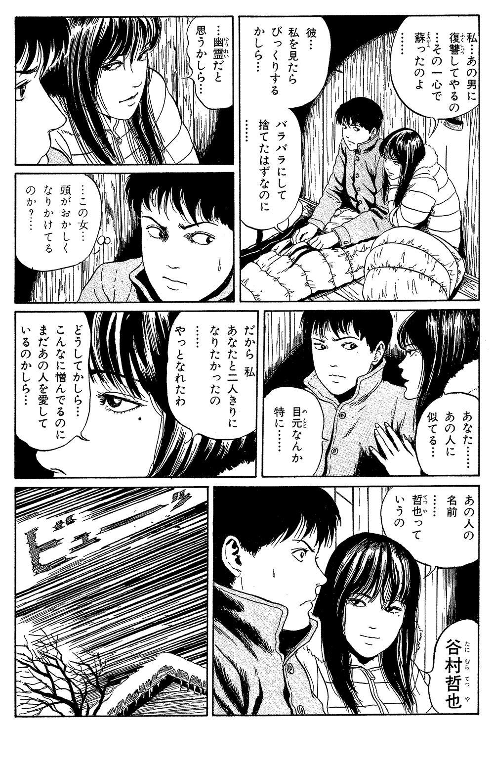 伊藤潤二傑作集 第7話「富江・復讐」2itouj24-0300.jpg