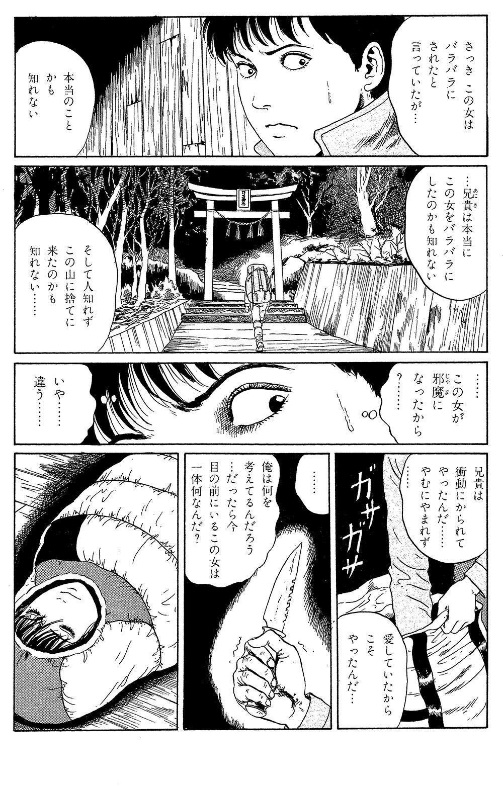 伊藤潤二傑作集 第7話「富江・復讐」2itouj24-0302.jpg