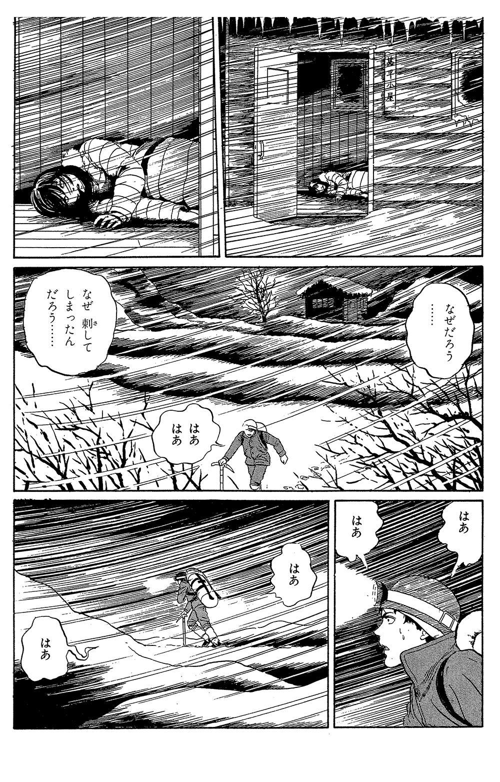 伊藤潤二傑作集 第7話「富江・復讐」2itouj24-0305.jpg