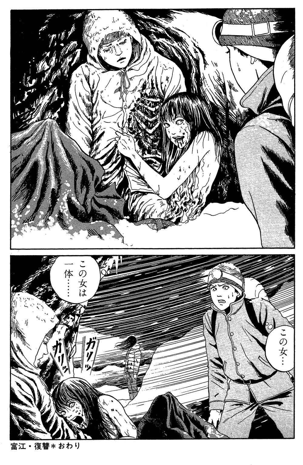 伊藤潤二傑作集 第7話「富江・復讐」2itouj24-0308.jpg