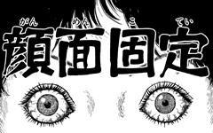 伊藤潤二傑作集「顔面固定」