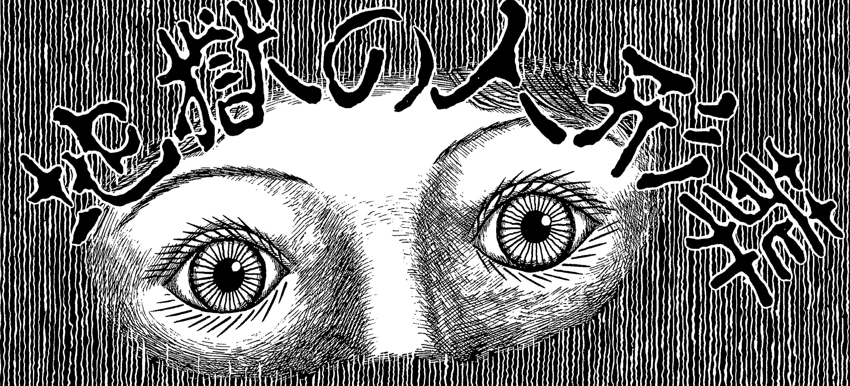 伊藤潤二傑作集「地獄の人形葬」