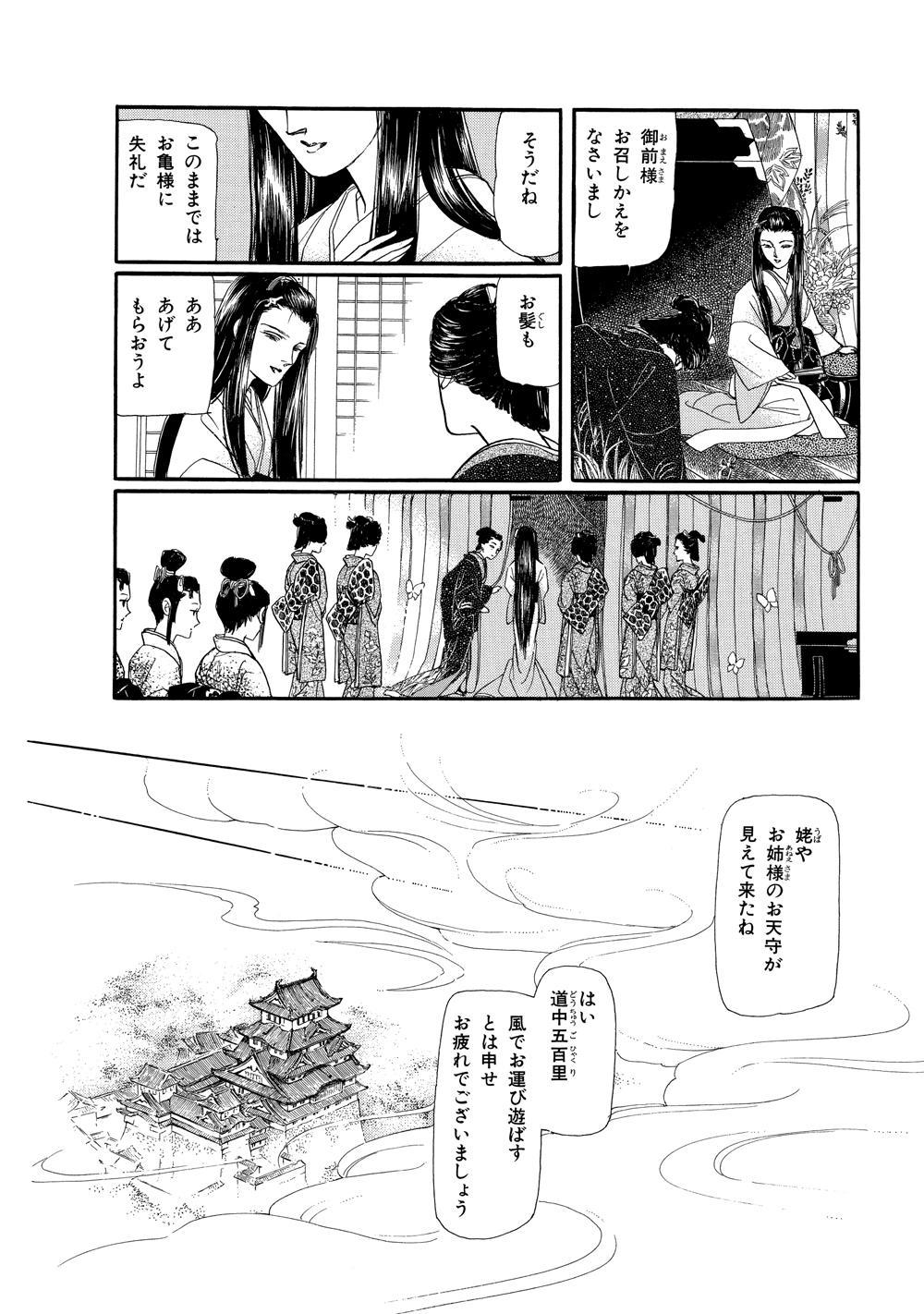 鏡花夢幻01_014.jpg