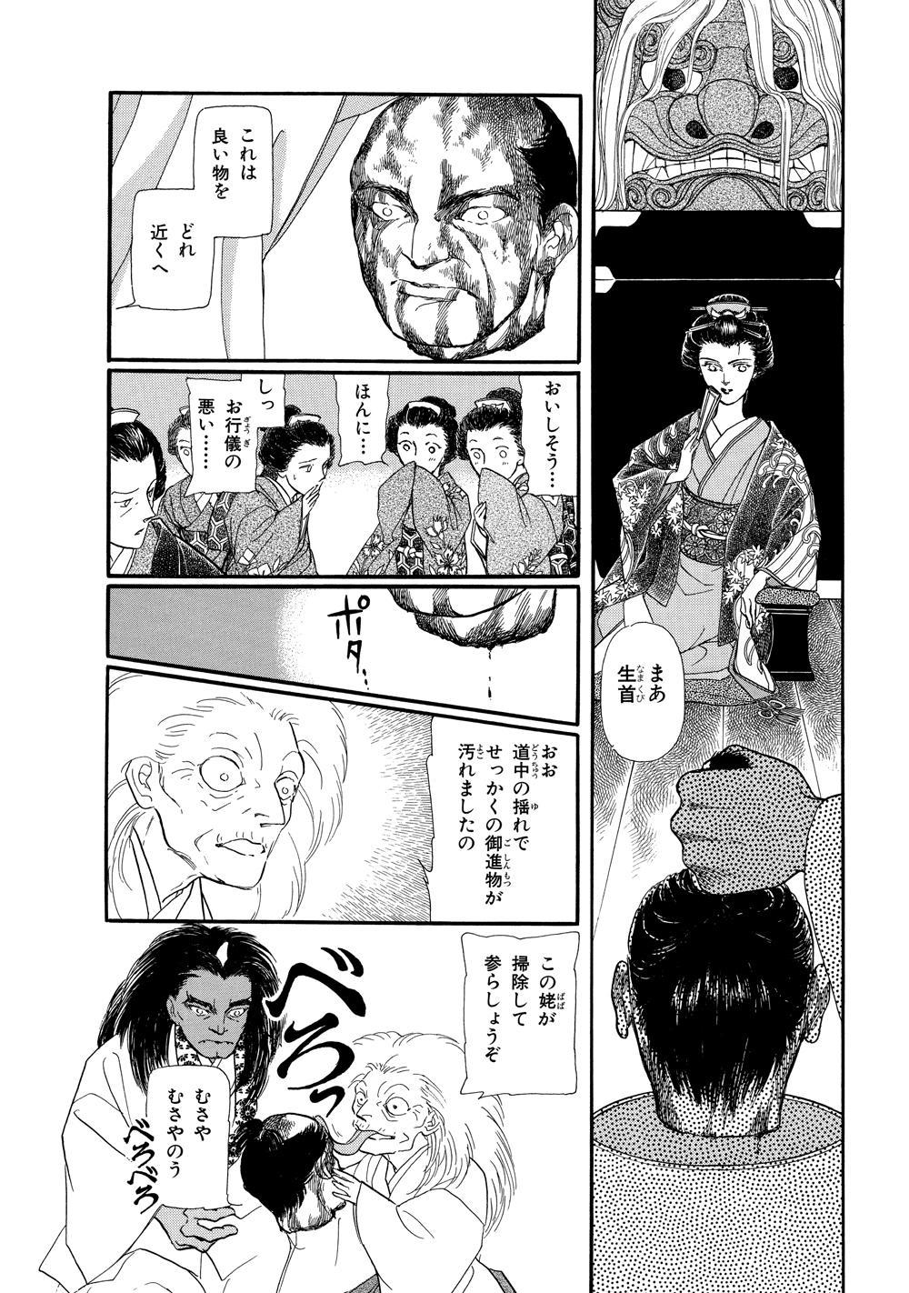 鏡花夢幻01_018.jpg