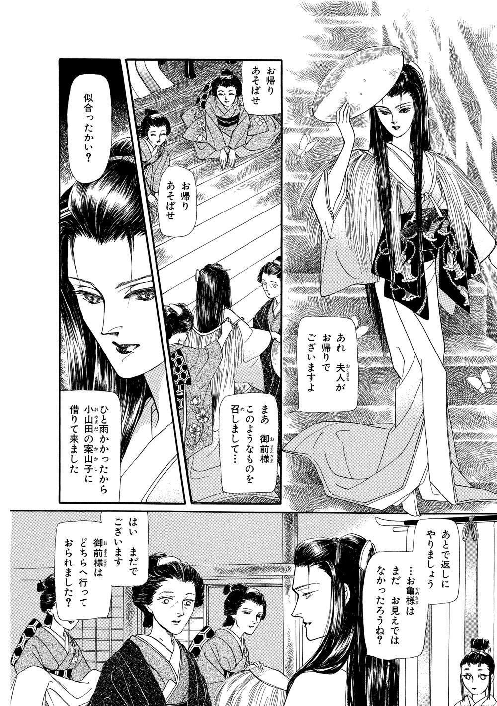 鏡花夢幻01_012.jpg