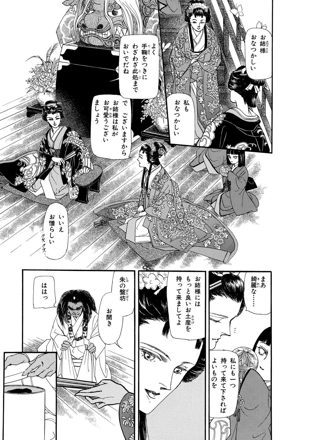 鏡花夢幻01_017.jpg