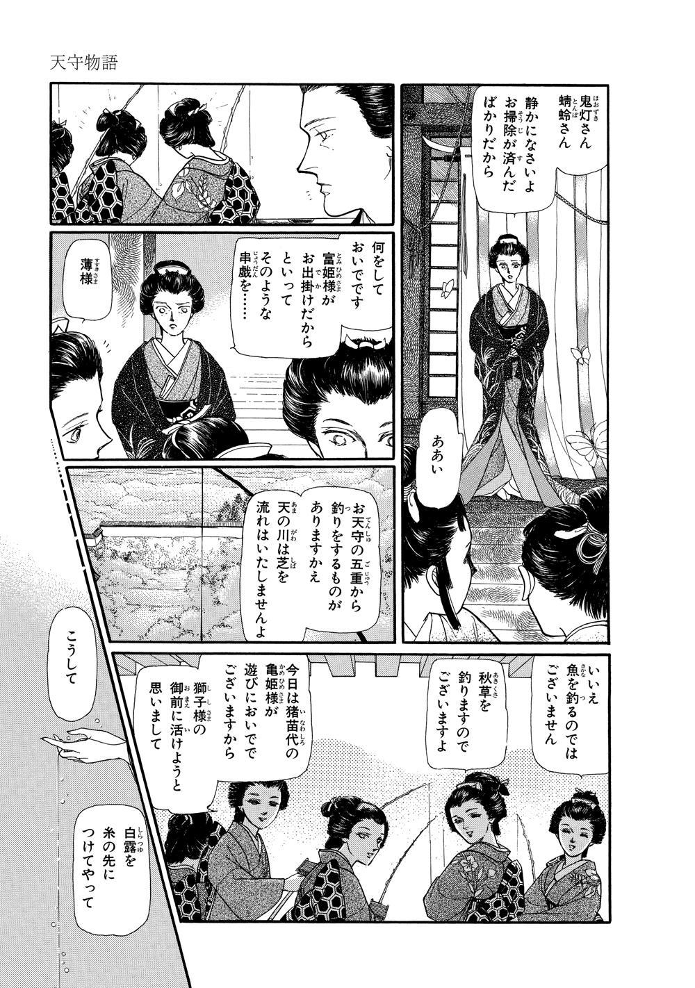 鏡花夢幻01_009.jpg