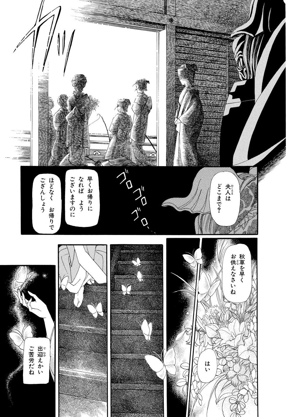 鏡花夢幻01_011.jpg