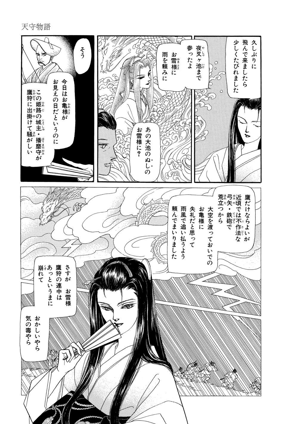 鏡花夢幻01_013.jpg