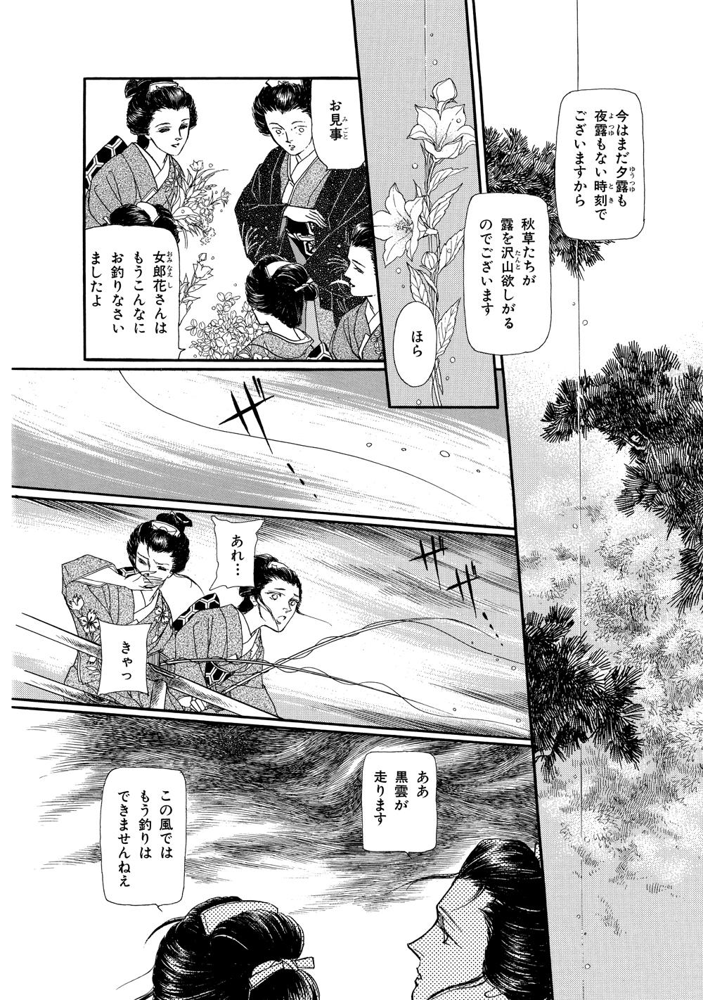 鏡花夢幻01_010.jpg