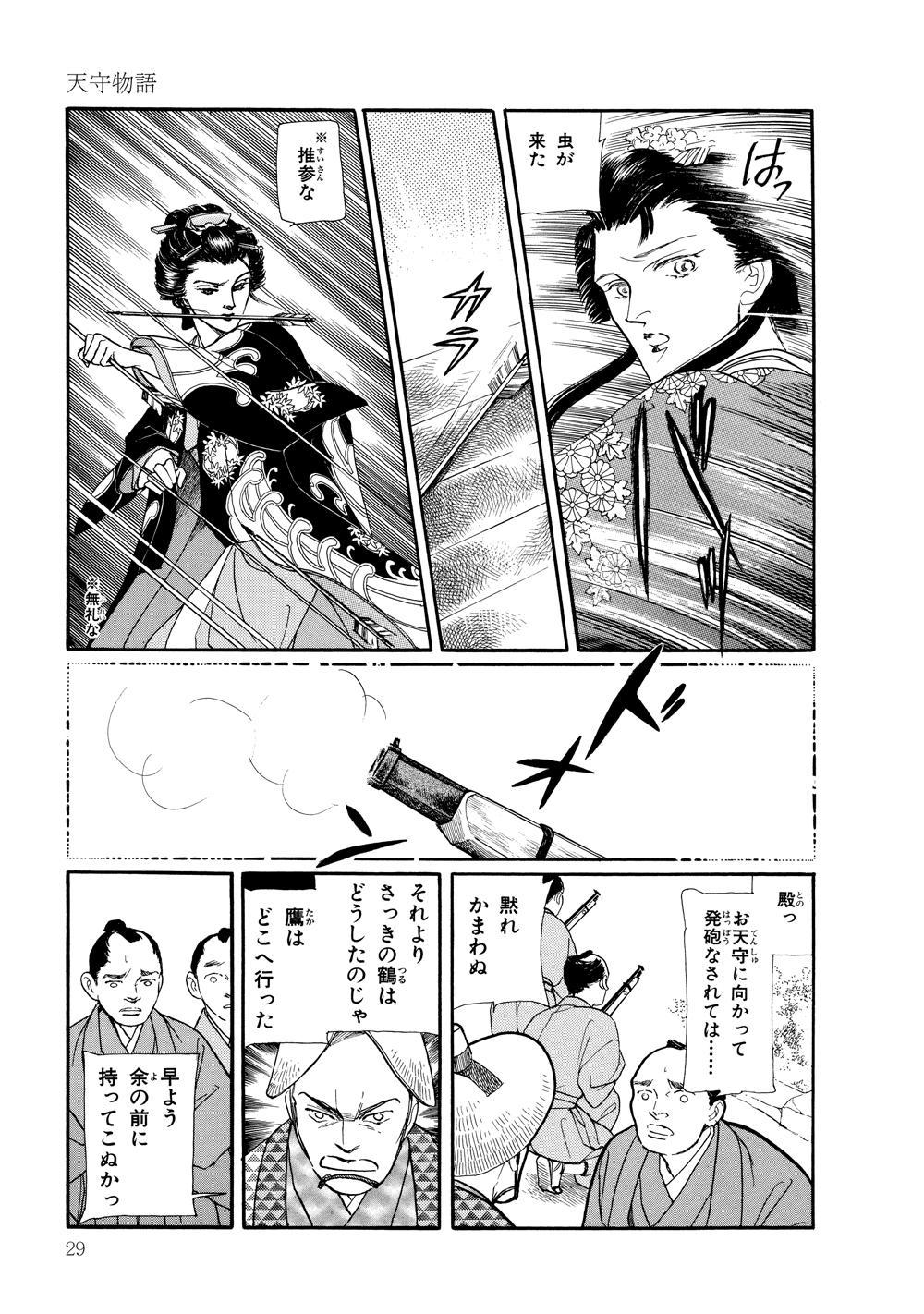 鏡花夢幻01_029.jpg