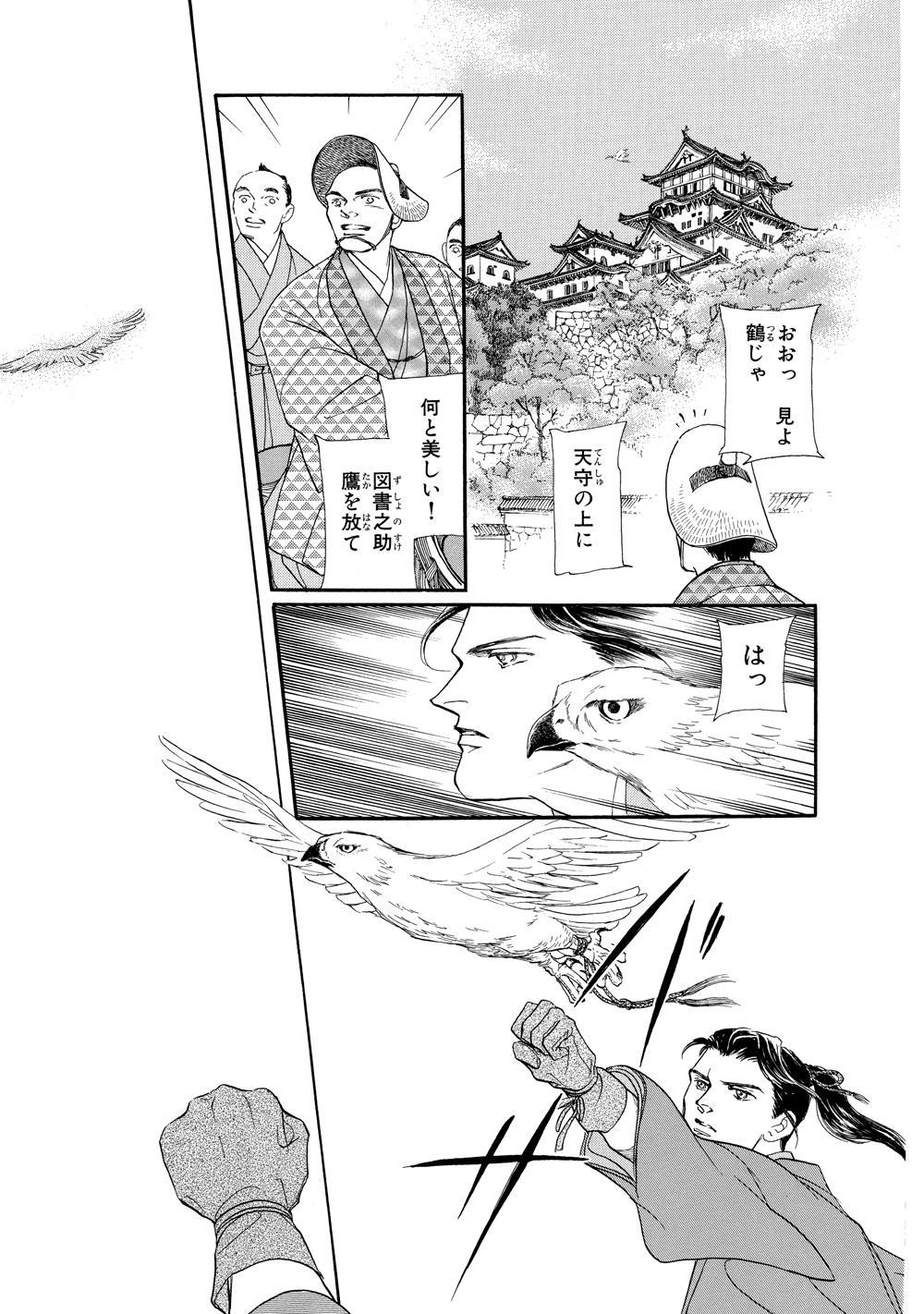 鏡花夢幻01_027.jpg