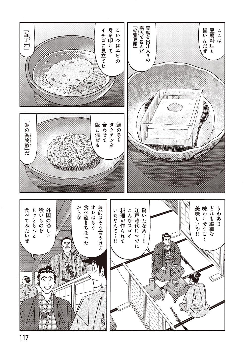 味っ子01_P117.jpg