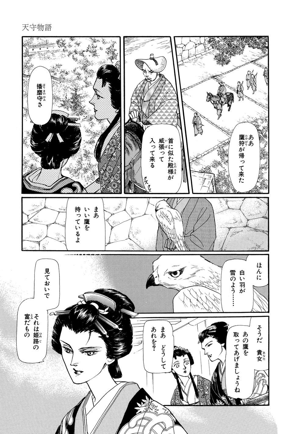 鏡花夢幻01_025.jpg