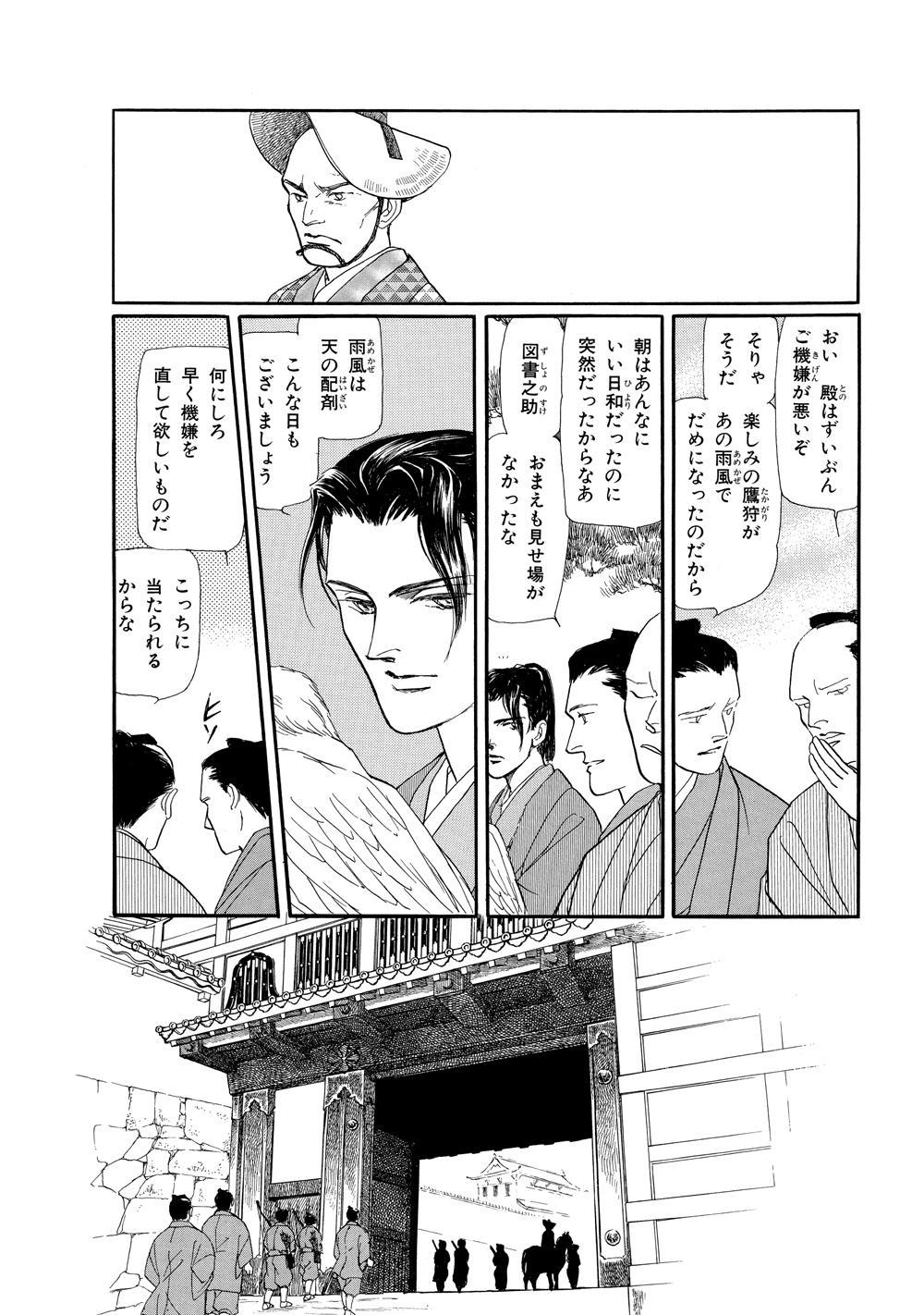 鏡花夢幻01_024.jpg