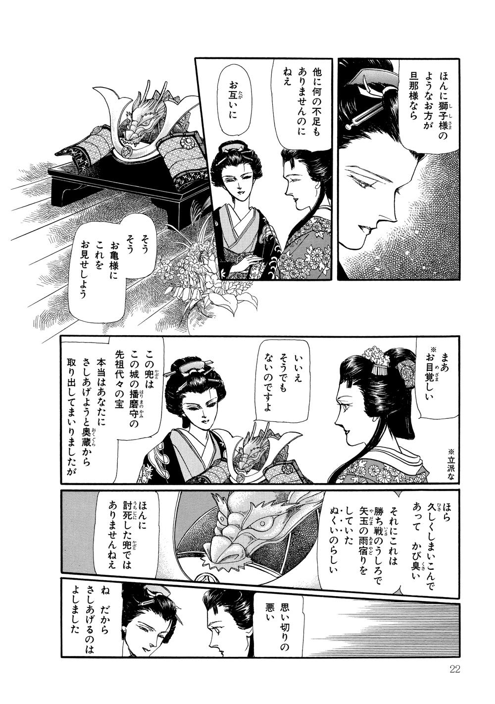 鏡花夢幻01_022.jpg