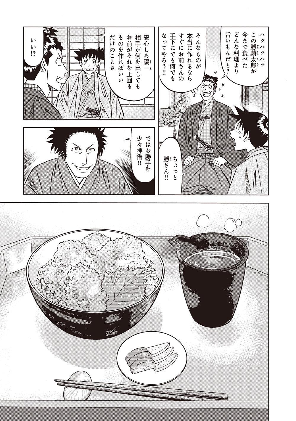 味っ子01_P131.jpg
