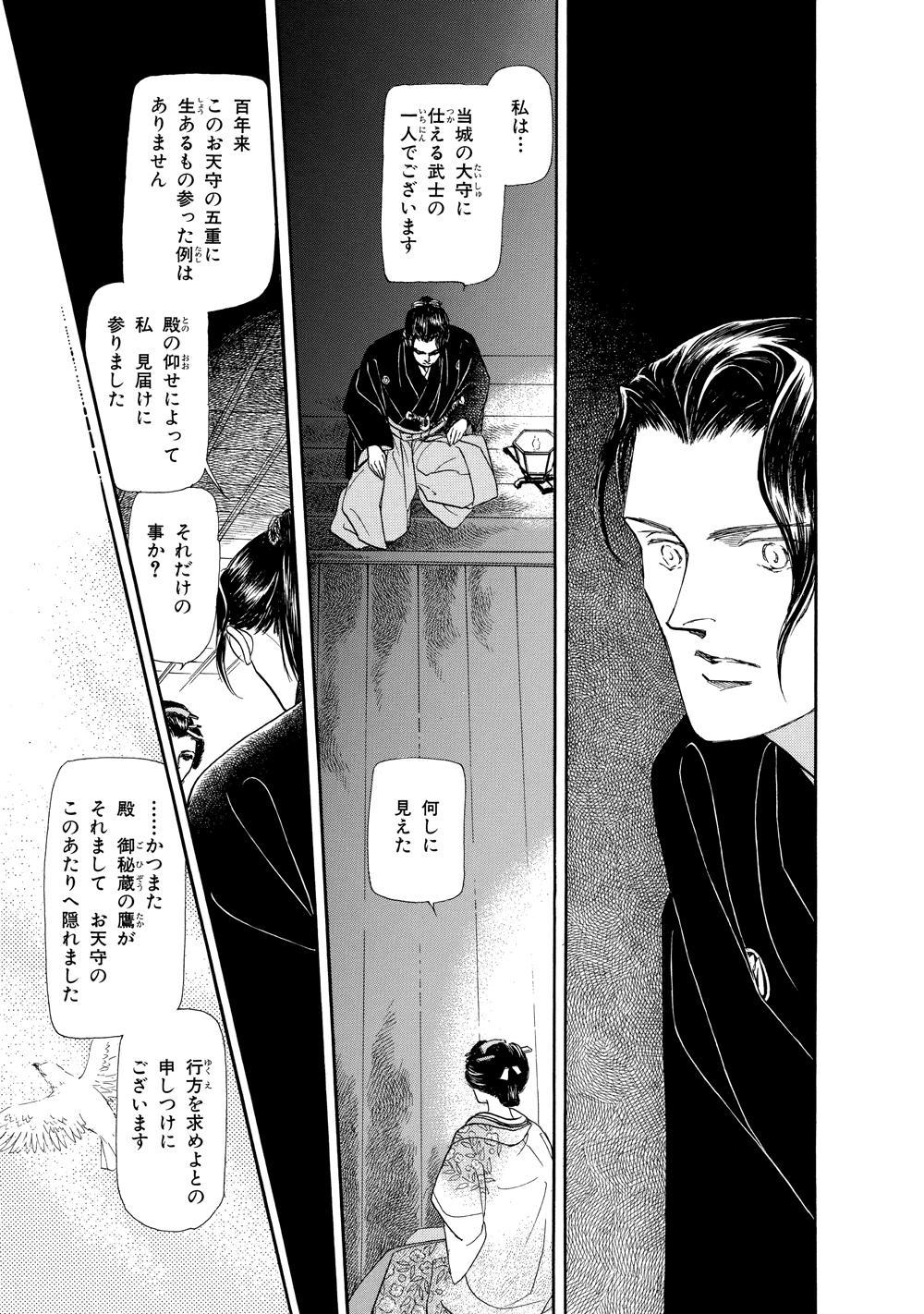 鏡花夢幻01_035.jpg