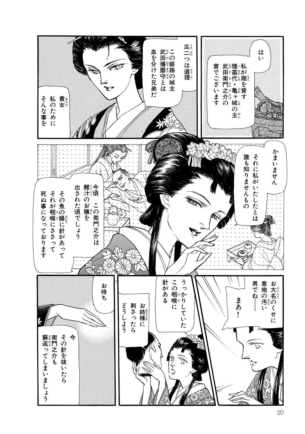 鏡花夢幻01_020.jpg