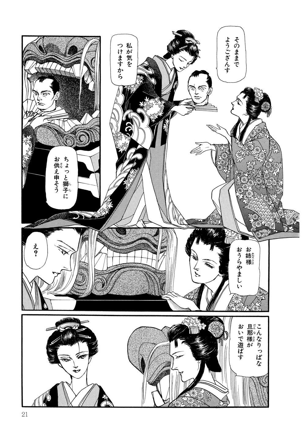 鏡花夢幻01_021.jpg