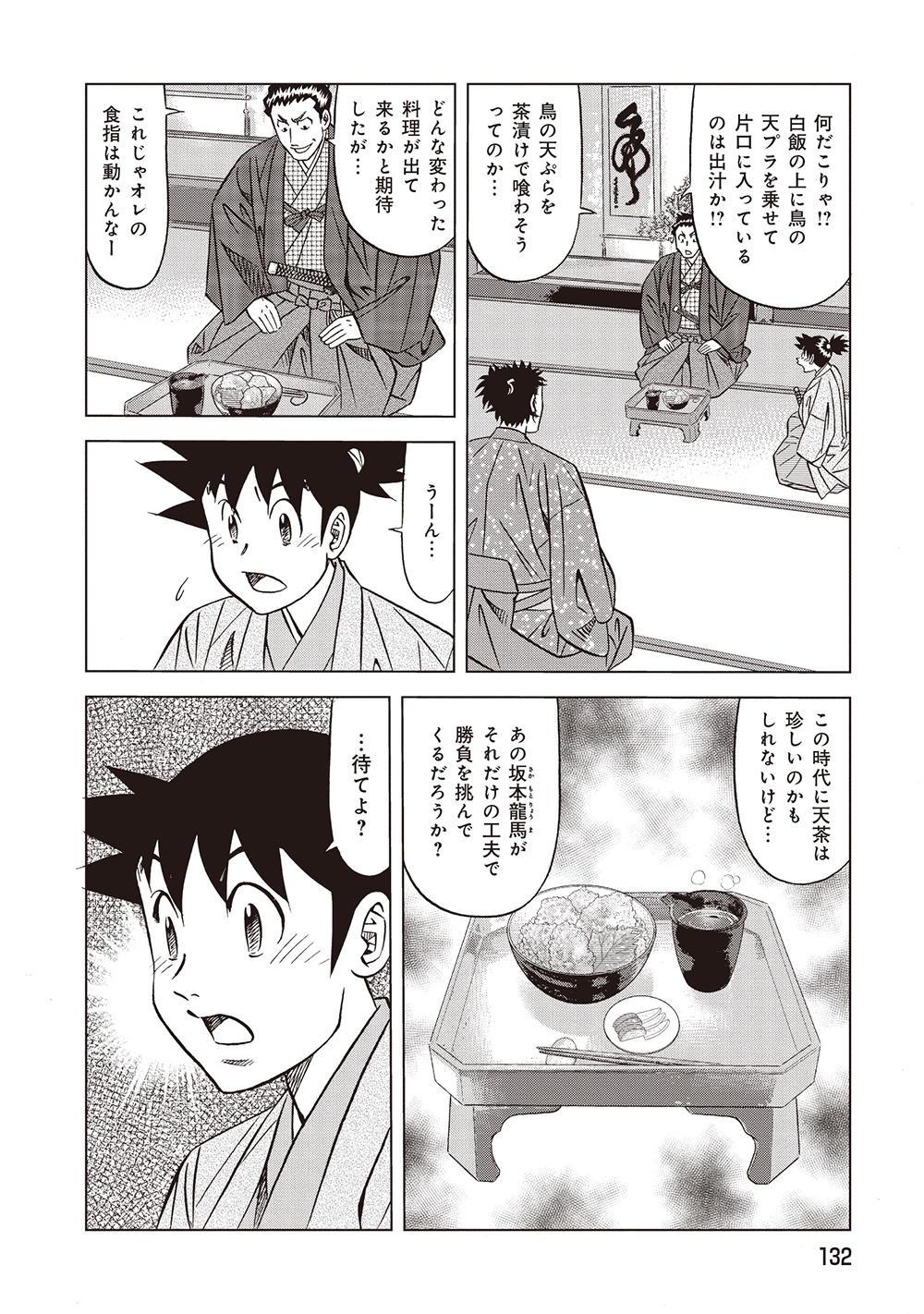 味っ子01_P132.jpg