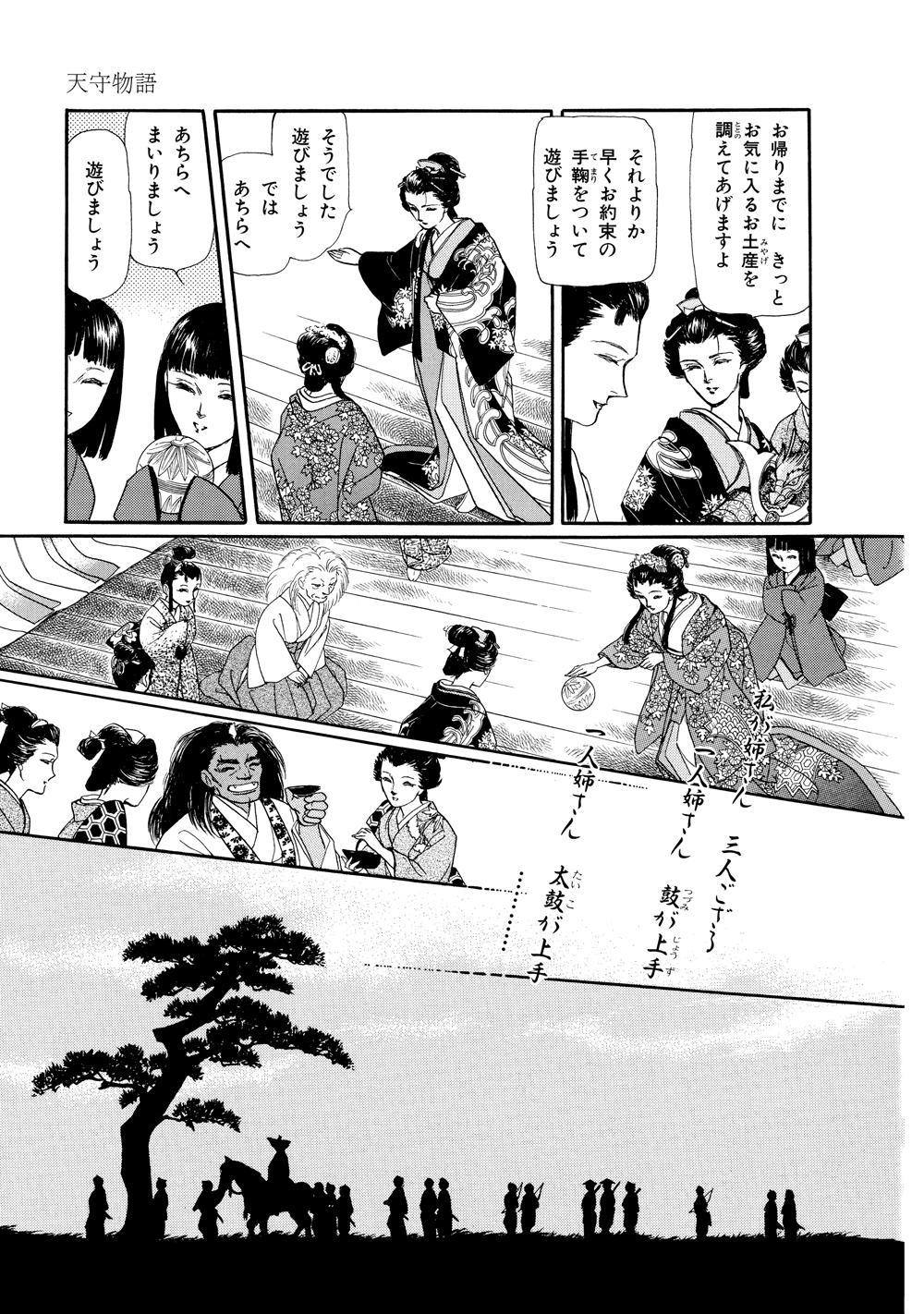 鏡花夢幻01_023.jpg