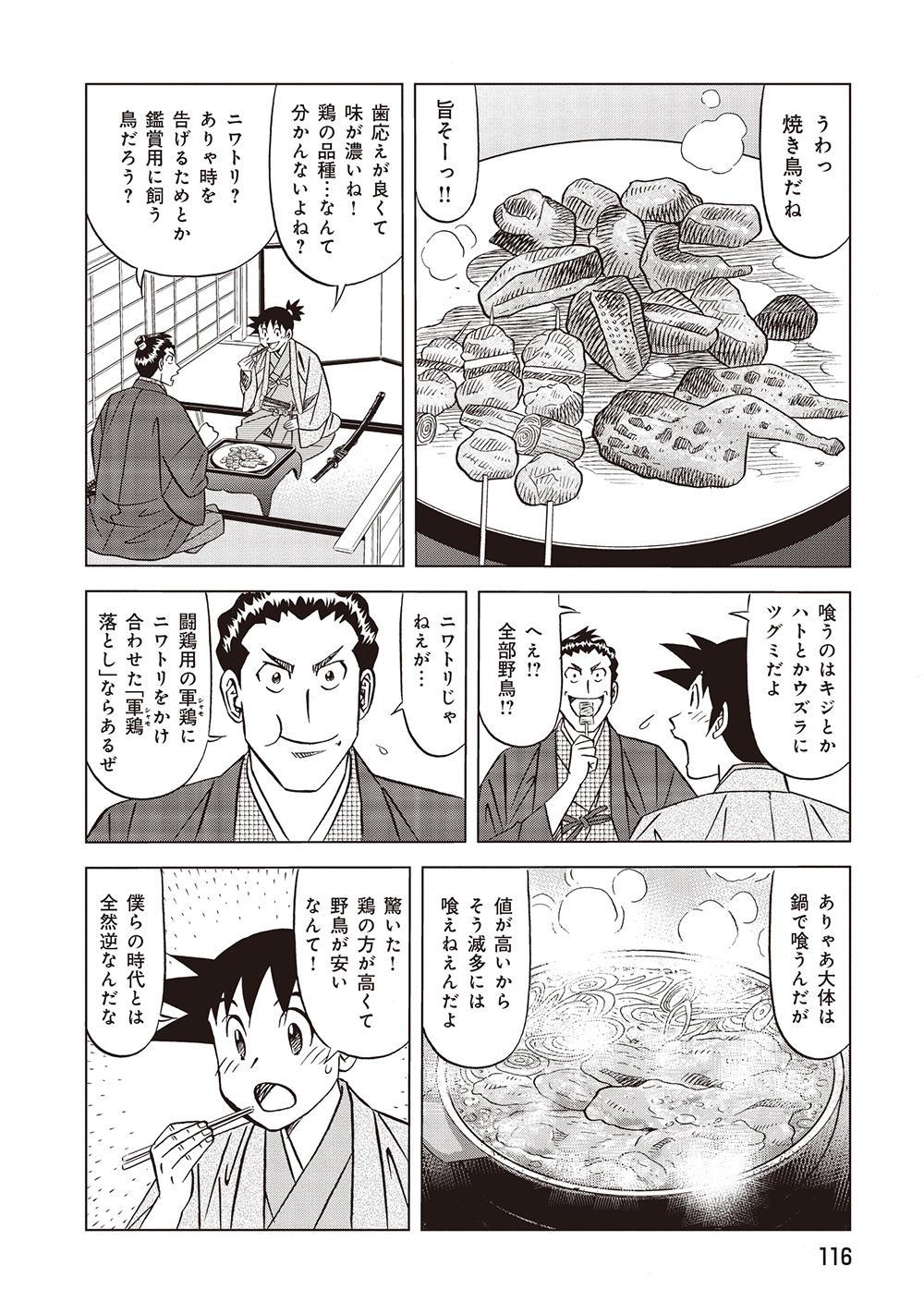 味っ子01_P116.jpg
