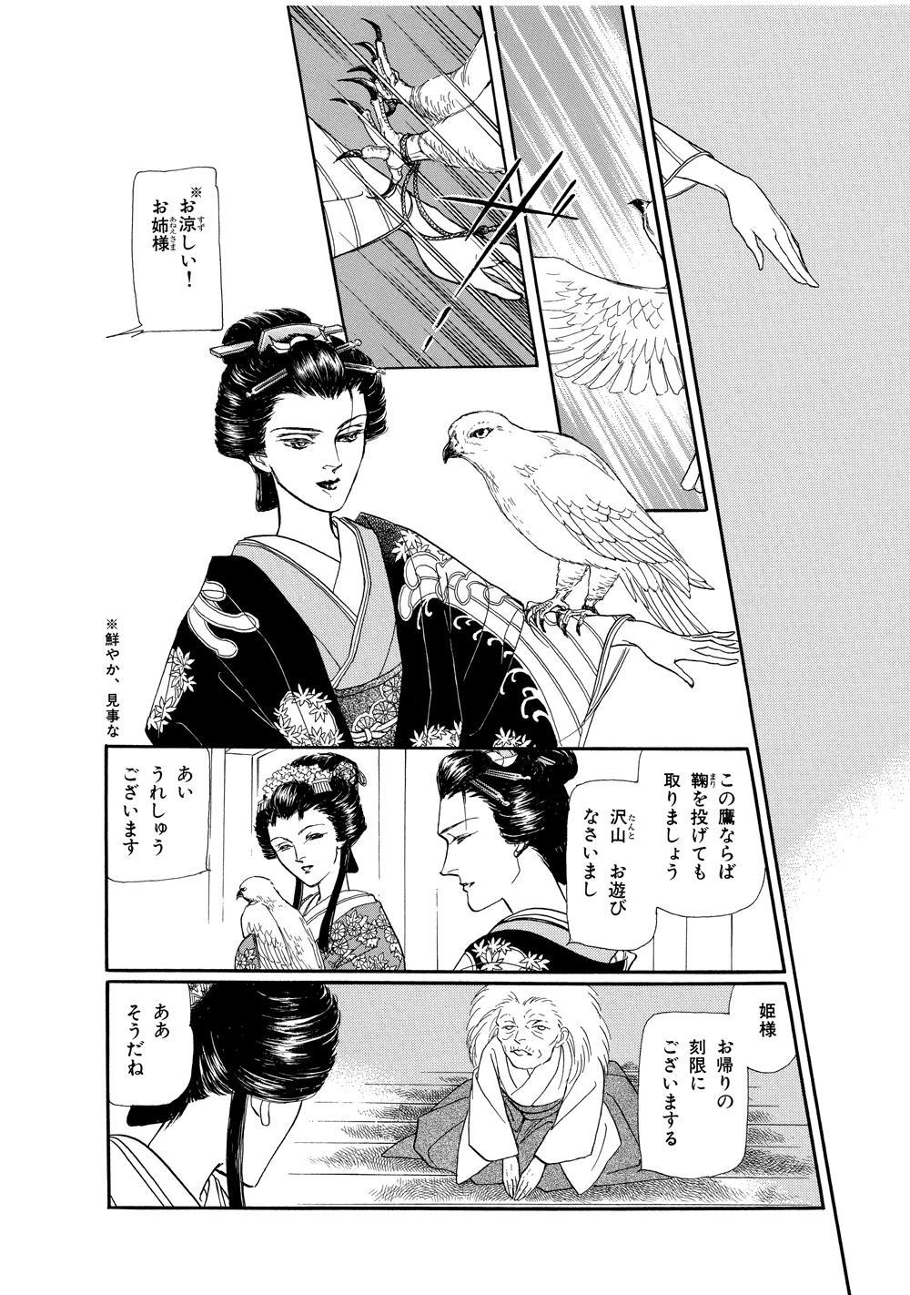 鏡花夢幻01_028.jpg
