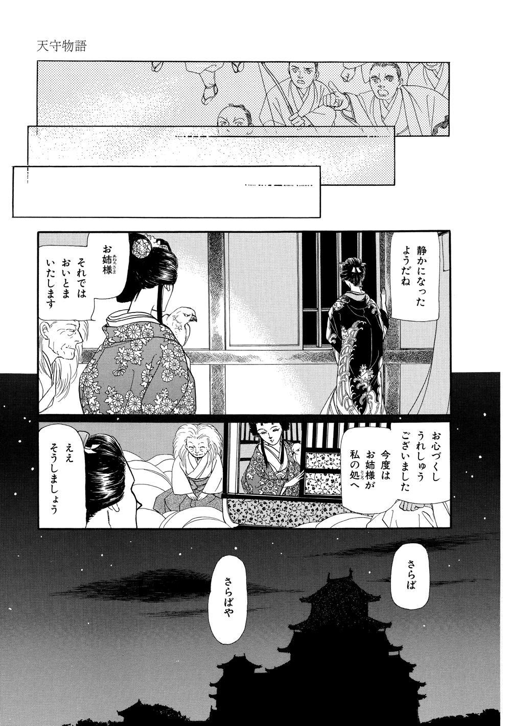 鏡花夢幻01_031.jpg