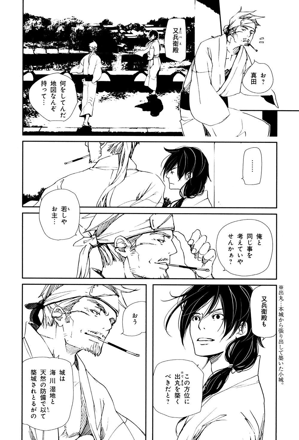 朱黒の仁01_098.jpg
