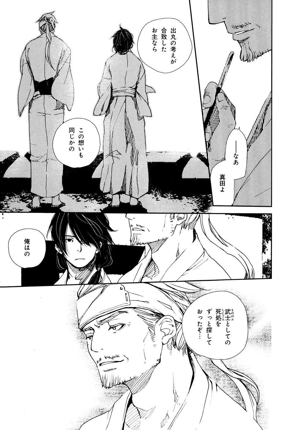 朱黒の仁01_100.jpg