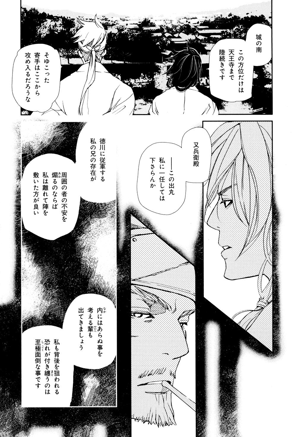 朱黒の仁01_099.jpg