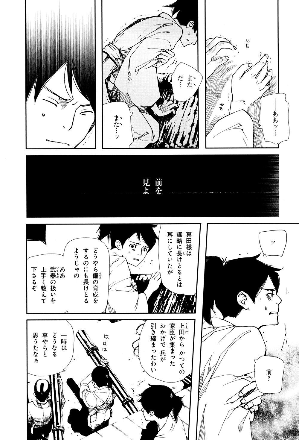 朱黒の仁01_103.jpg