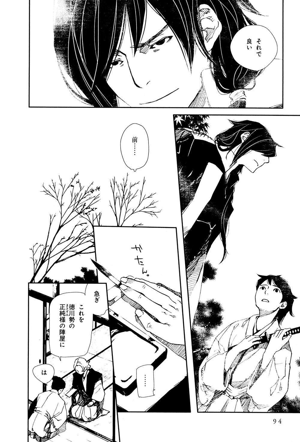 朱黒の仁01_095.jpg