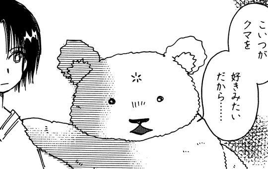 第7話 ①/チキタ★GUGU