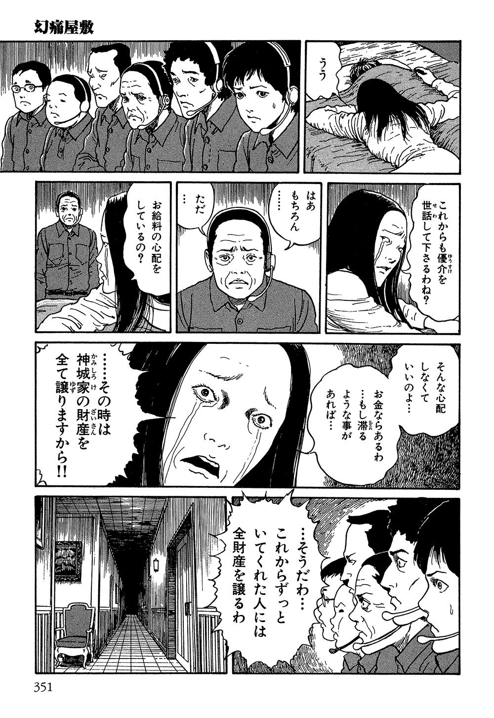 itouj_0004_0353ここまで.jpg