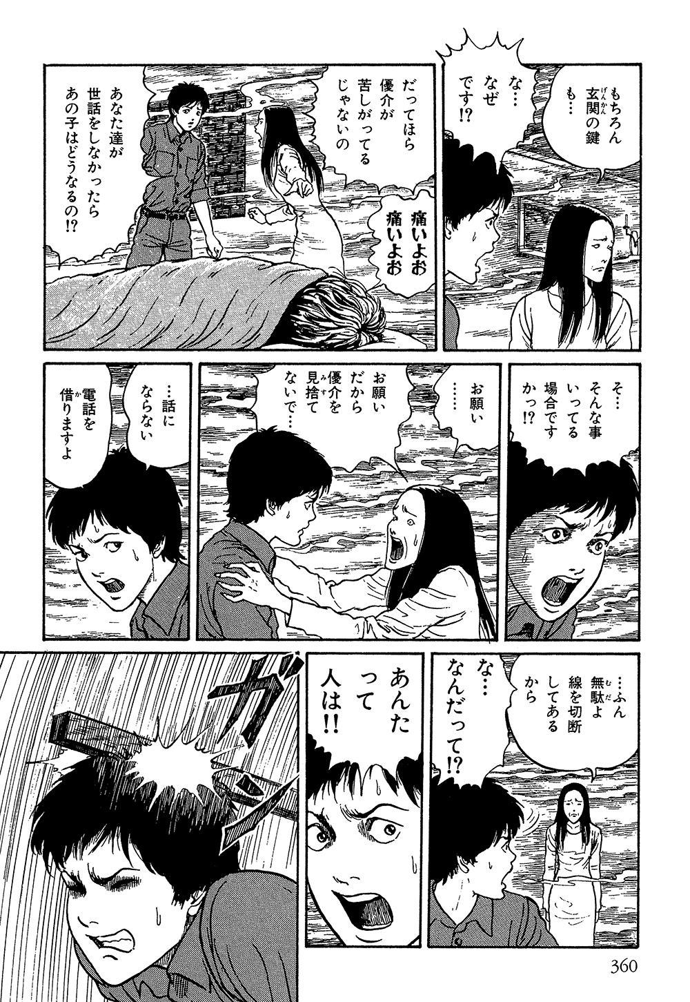 itouj_0004_0362.jpg