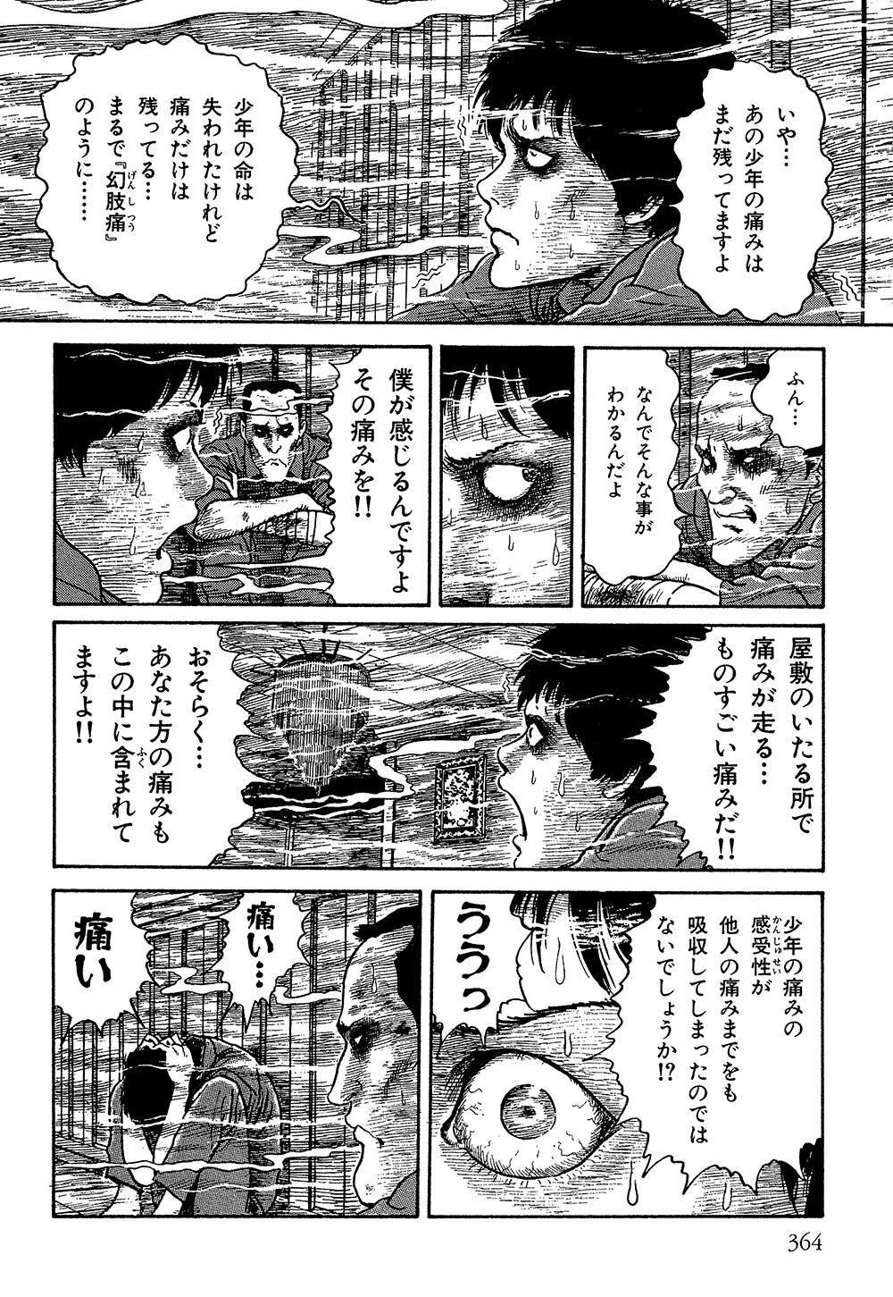 itouj_0004_0366.jpg