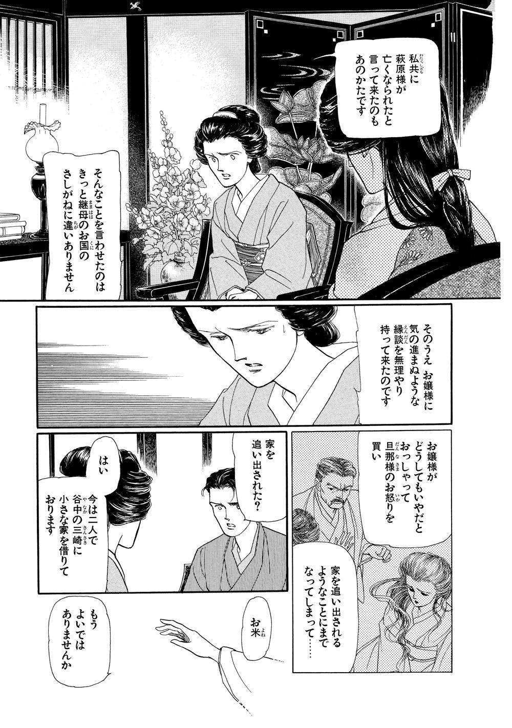 牡丹灯籠_015.jpg