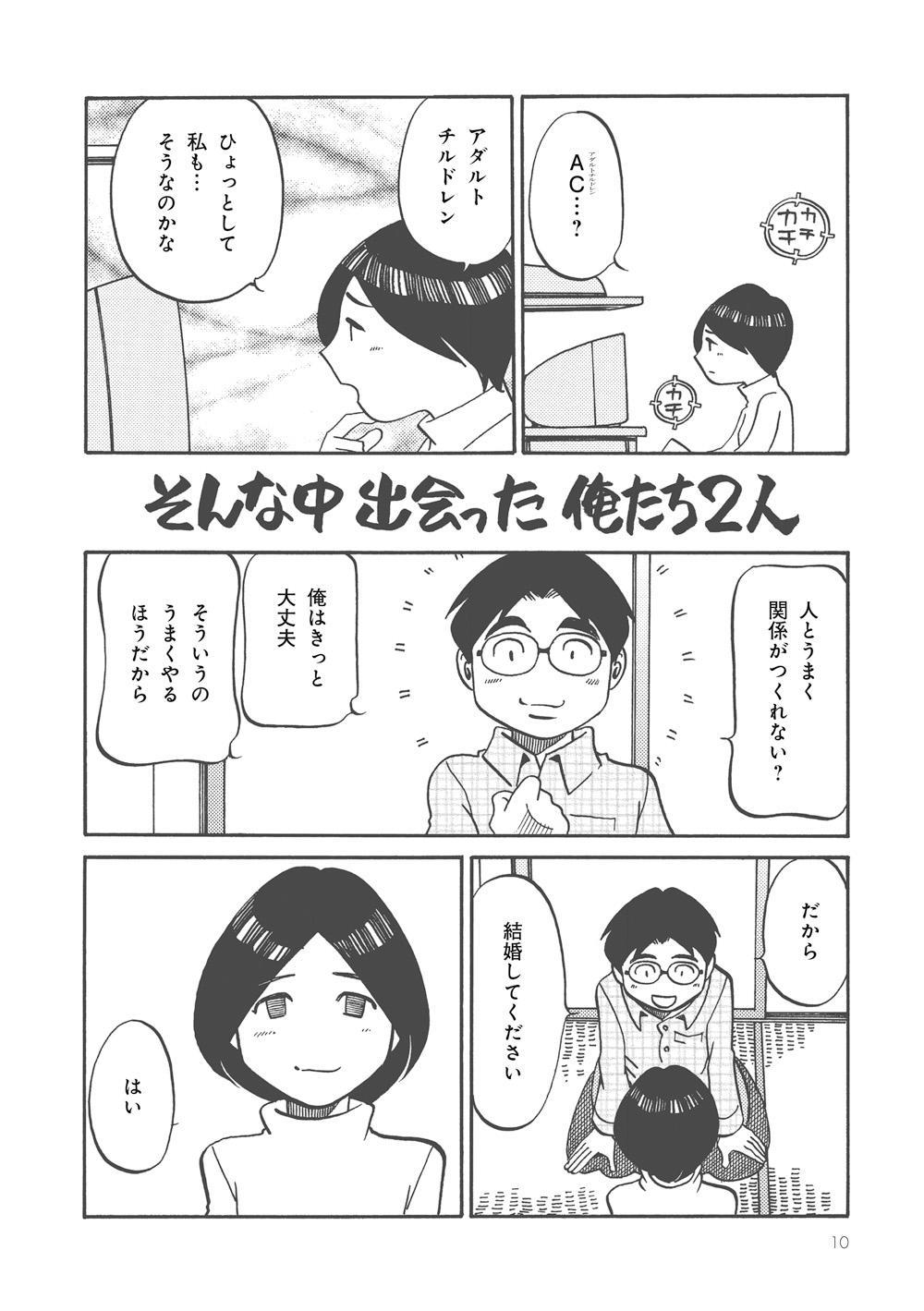 縁距離な夫婦_010.jpg