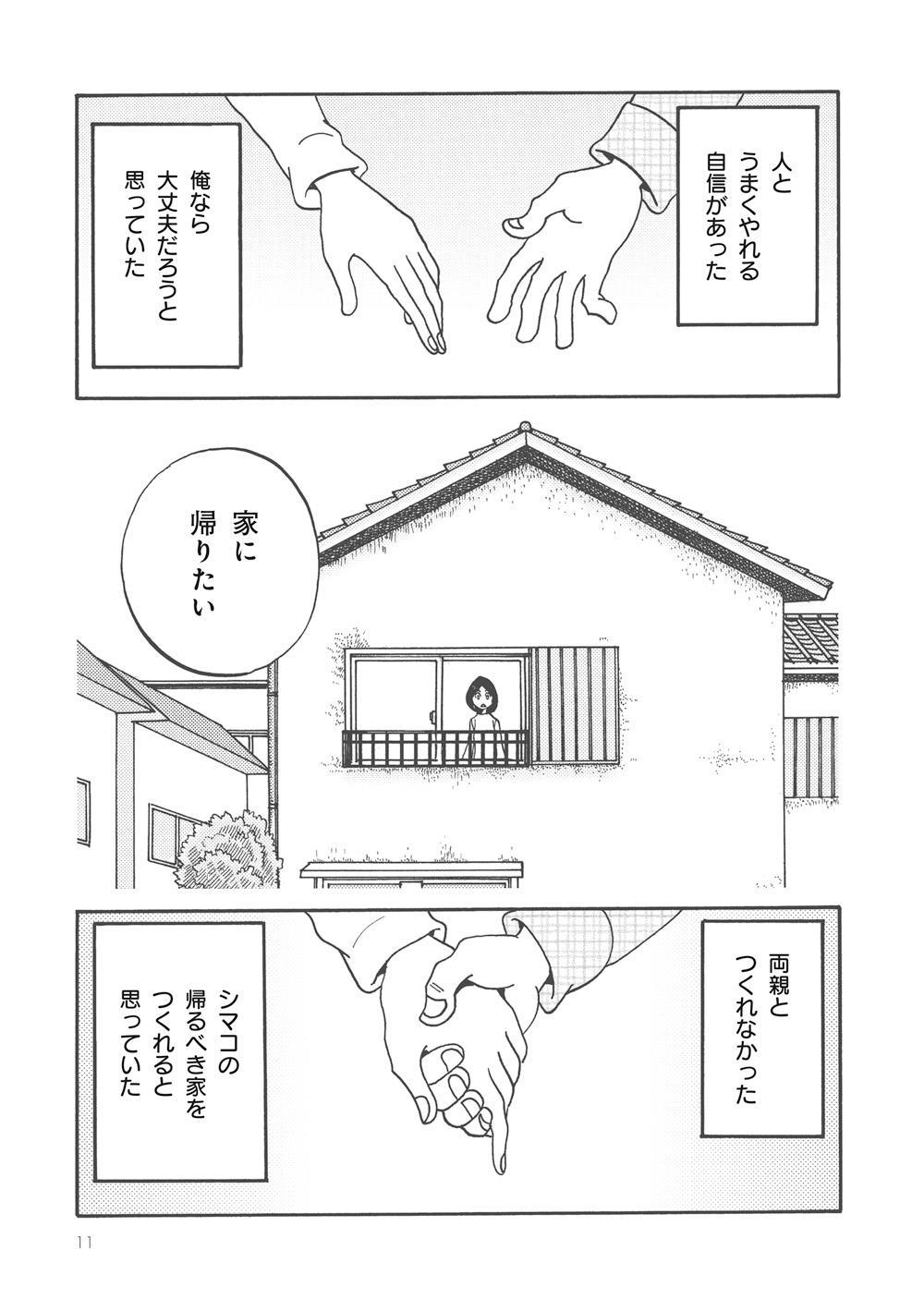 縁距離な夫婦_011.jpg