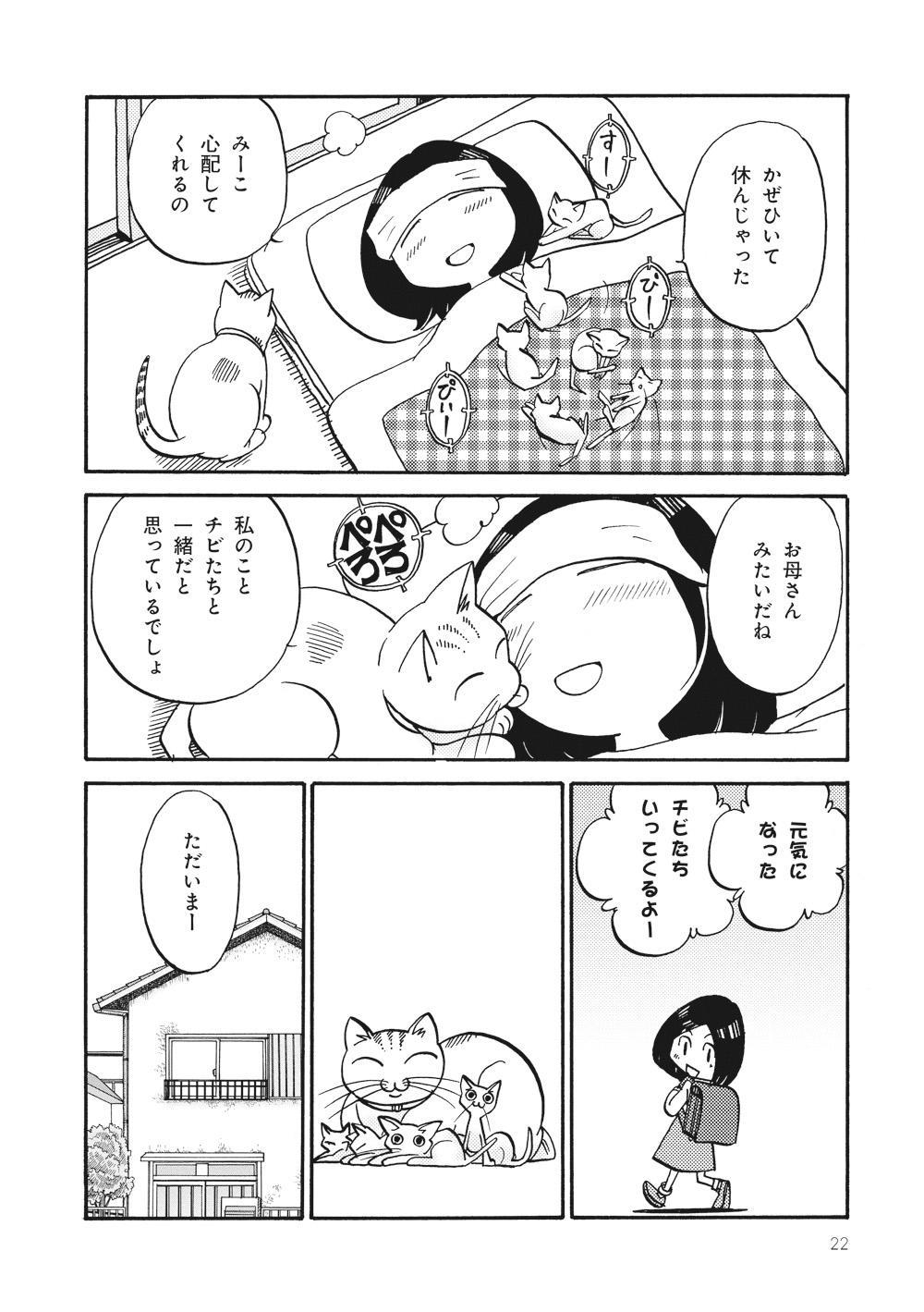 縁距離な夫婦_022.jpg