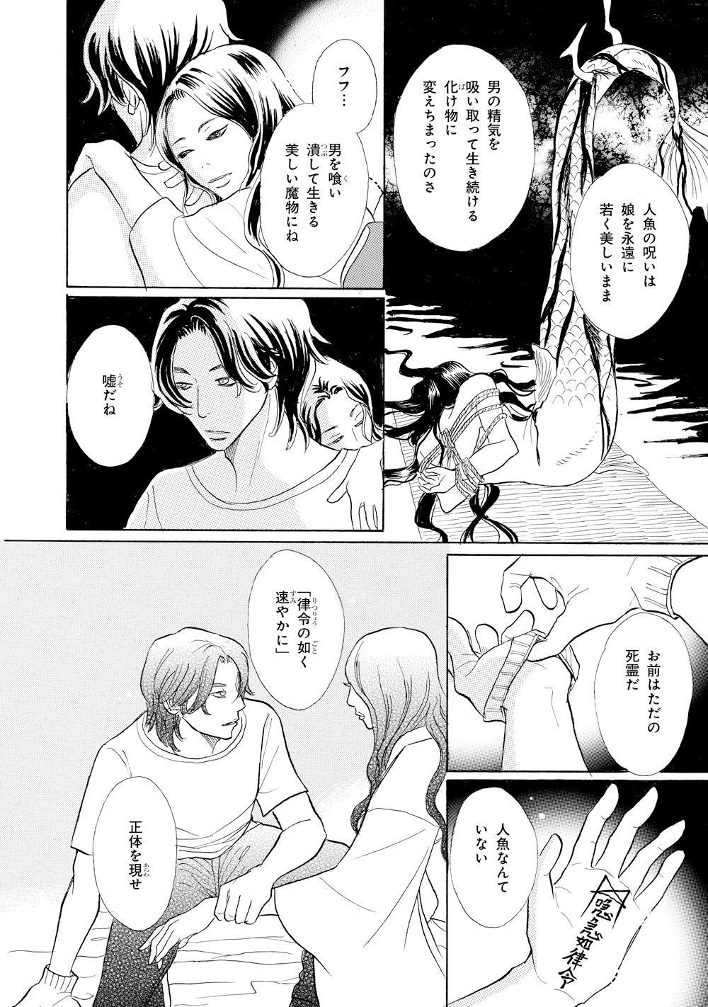 伊集院月丸_1_128.jpg