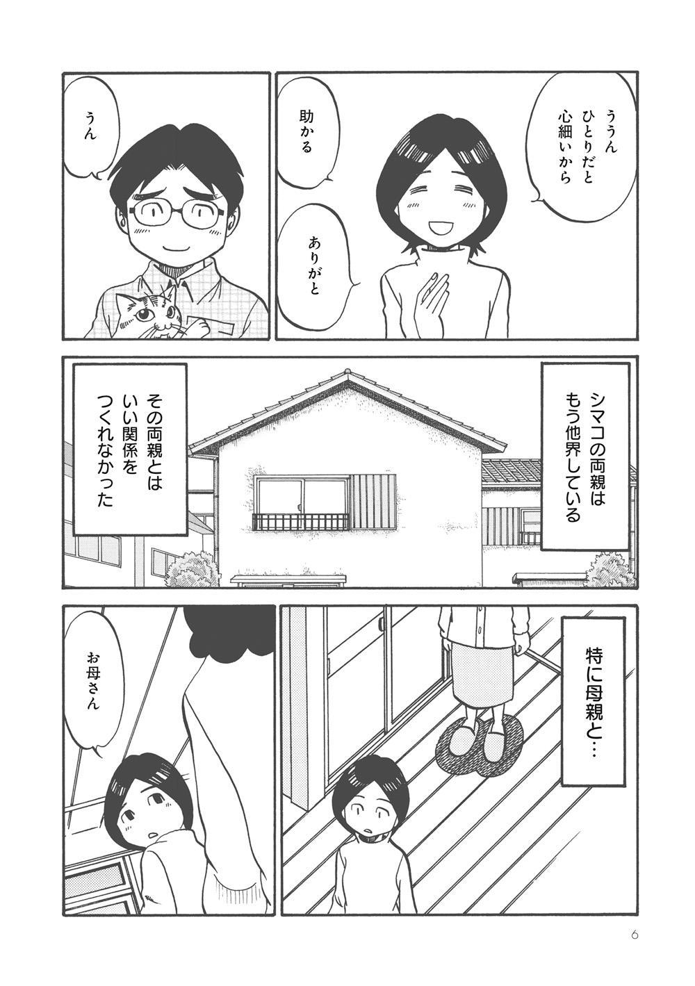 縁距離な夫婦_006.jpg