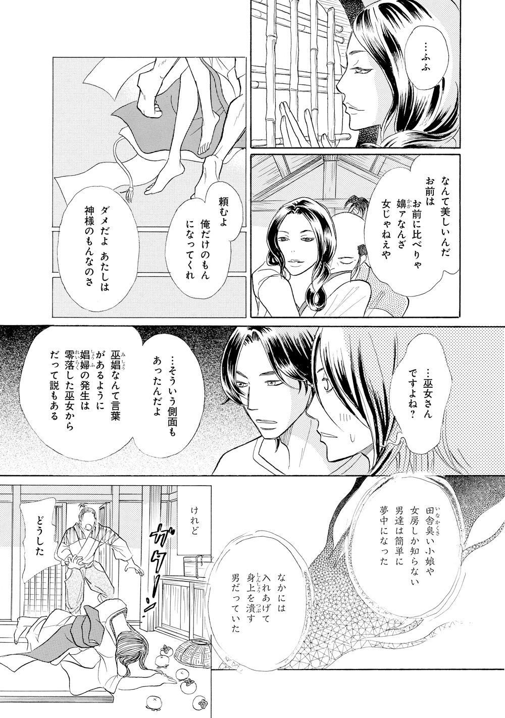 伊集院月丸_1_133.jpg
