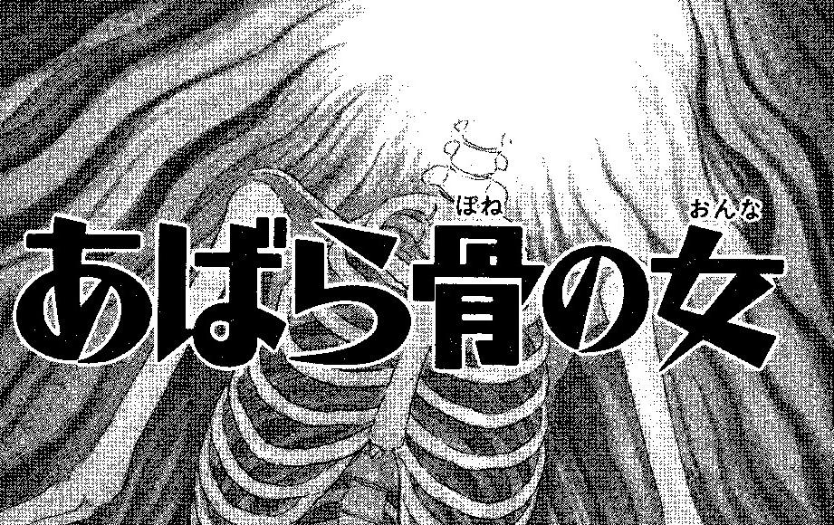 伊藤潤二傑作集 「あばら骨の女」①